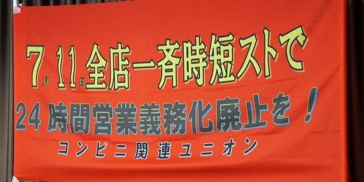コンビニ新団体代表、逮捕・釈放「結成大会は予定通り」「時短ストに変更はない」